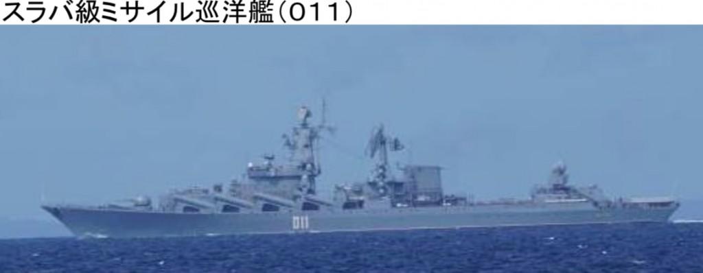 スラバ級011