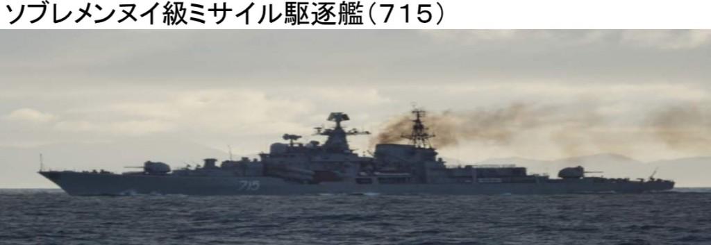 ミサイル駆逐艦715