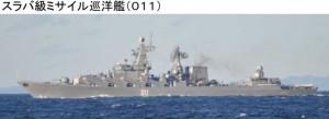 19スラバ巡洋艦011