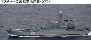 戦車揚陸艦077