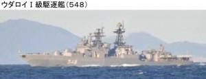 18ウダロイI級548