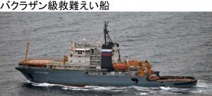 04:28 救難曳船