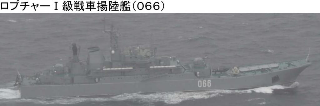 04:26 戦車揚陸艦066