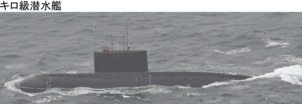 04:24 キロ級潜水艦