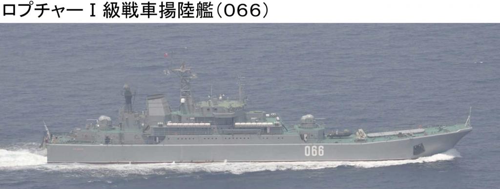 05-06 揚陸艦066