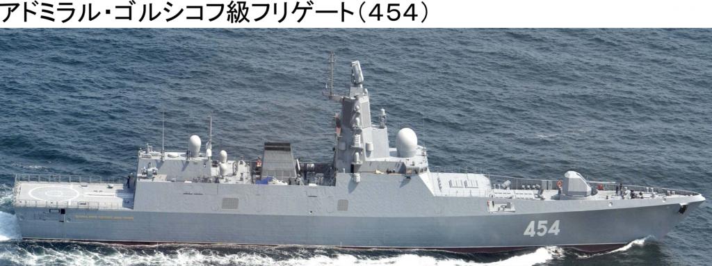 05-11 フリゲート454