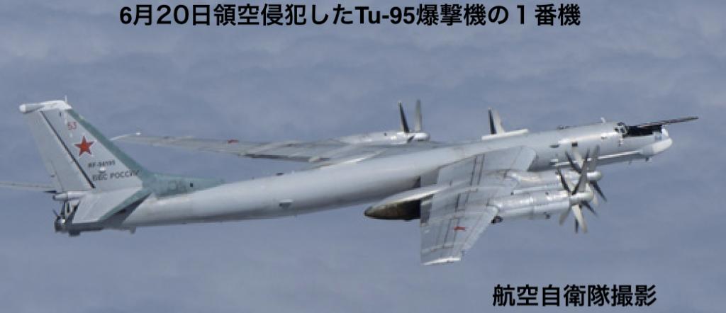 6:20 Tu-95 1番機