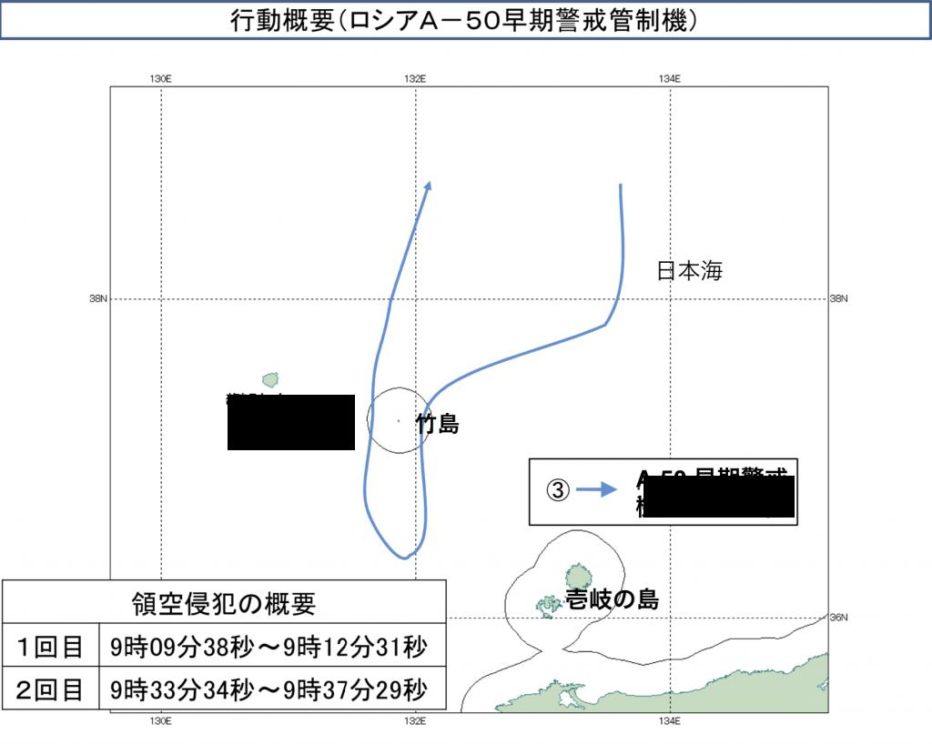 7-23 A-50竹島侵犯