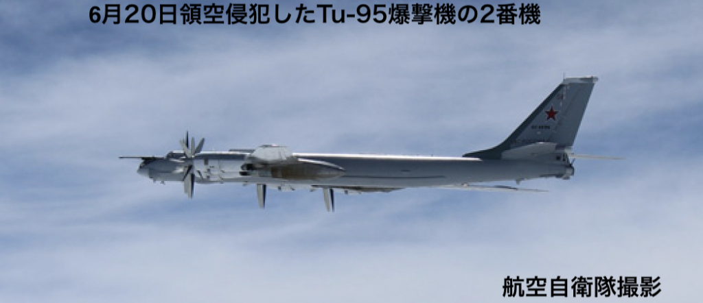 6:20 Tu-95 2