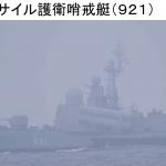 08-01 タランタル哨戒艇921