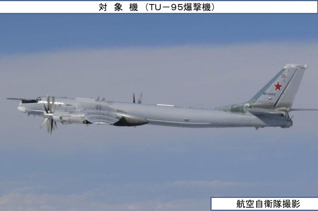10-22 TU-95機