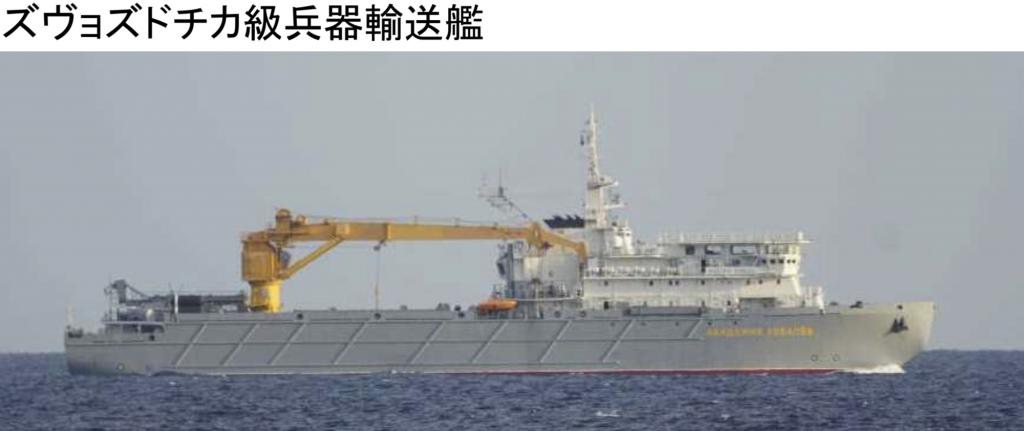 10-01兵器輸送艦