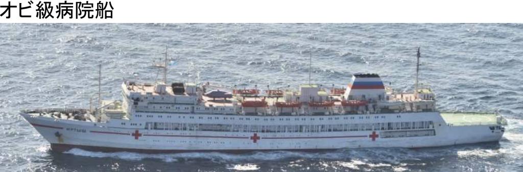 3:26 オビ級病院船