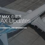 737MAXの現況