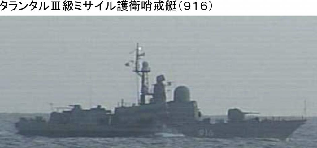 7-21 哨戒艇916