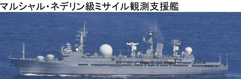 9-15観測艦