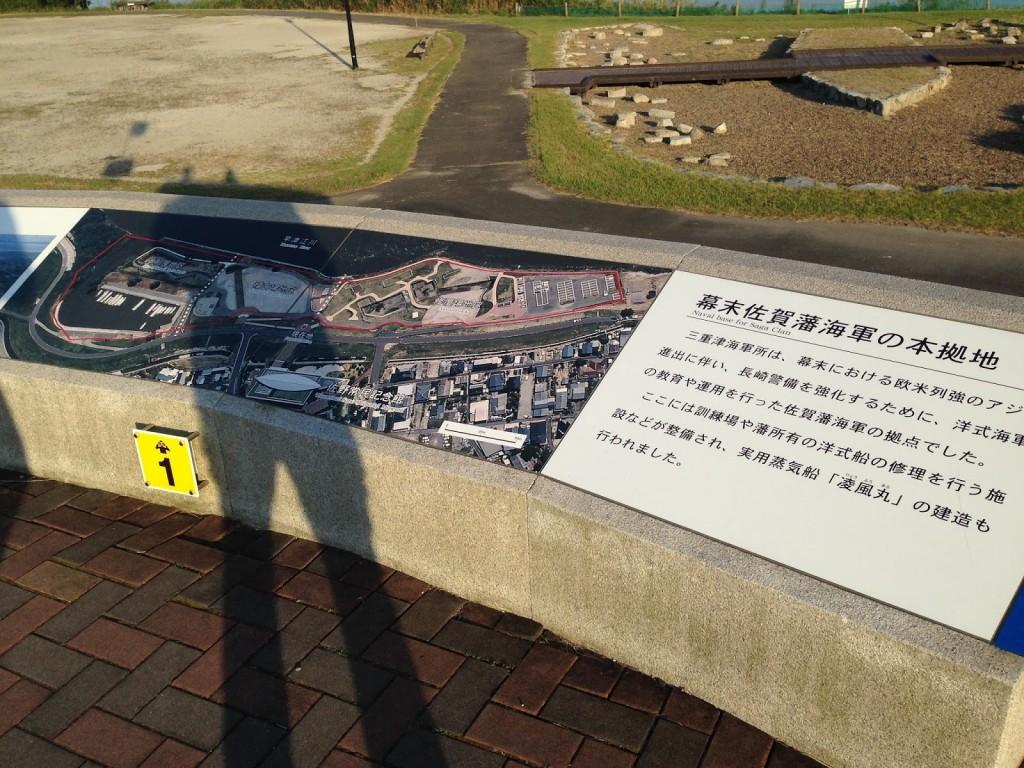 佐賀市の三重津海軍所跡