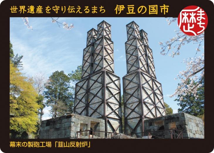 伊豆韮山の反射炉