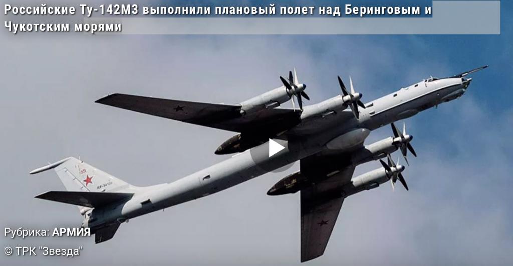 01-16 Tu-142M3