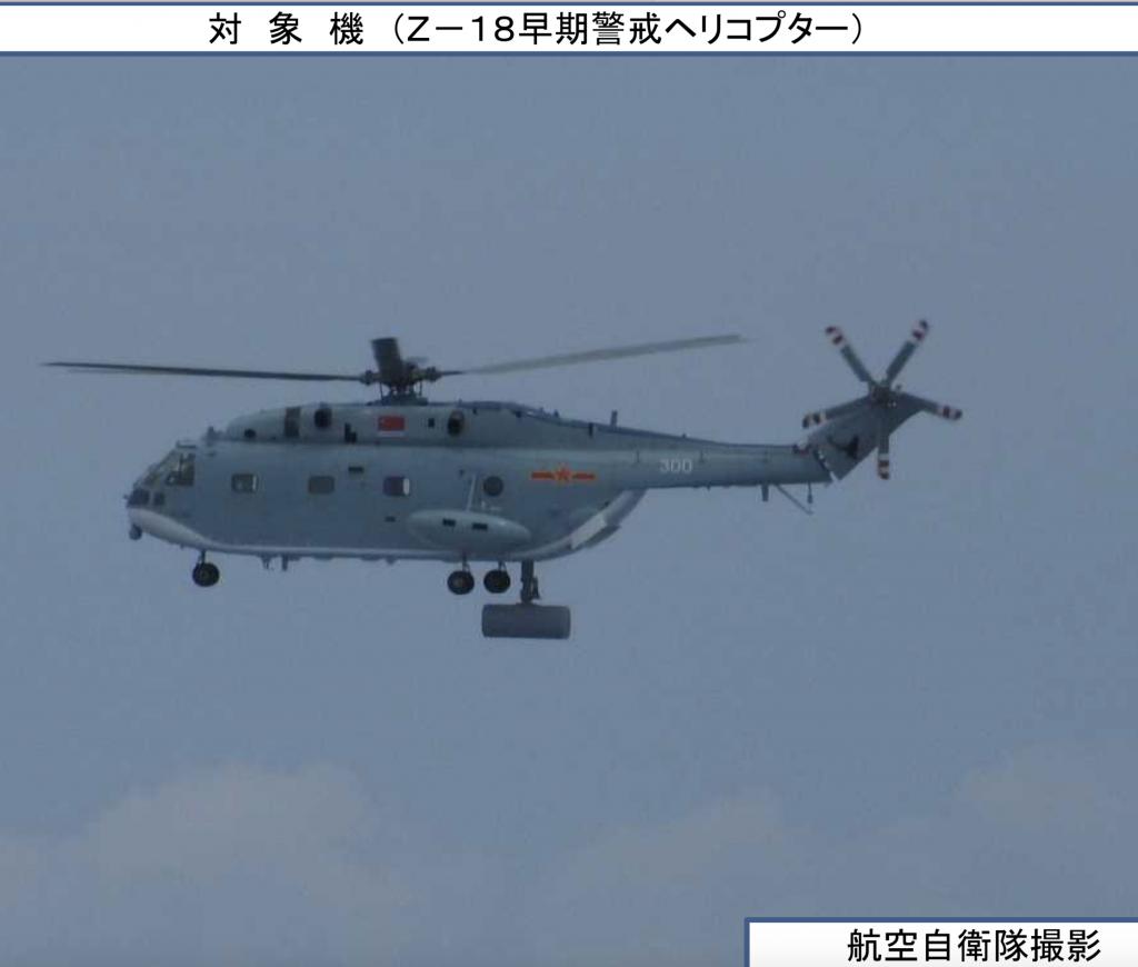 Z-18ヘリ
