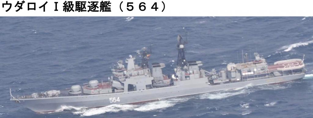 ウダロイ1級564