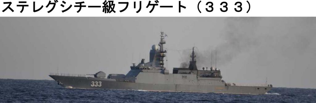 フリゲート333